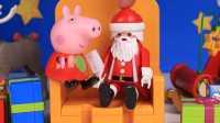小猪佩奇 佩奇跟乔治遇到了圣诞老人 佩佩猪玩具视频