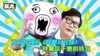 刘梓晨踢馆大事件惹怒赵铁柱 《残酷月光族》祭奠你干瘪的钱包 74