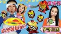 梦想三国变形战将夏侯惇之双人奶油砸派机 新魔力玩具学校