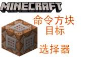 【小桃子】minecraft我的世界命令方块教程01 目标选择器