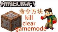【小桃子】minecraft我的世界命令方块教程02 kill,clear和gamemode指令