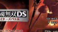 【蓝月解说】真三国无双DS【NDS游戏分享】
