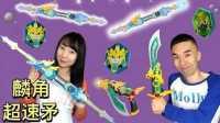 梦想三国黄金版麟角超速矛之武林大会 新魔力玩具学校