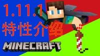 【小桃子】minecraft我的世界--1.11.1预览版介绍16w50a