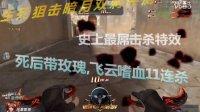 生死狙击暗月双刺评测:史上最酷击杀特效,飞云喝了烈酒11连杀啊啊啊