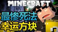 我的世界幸运方块挑战|最惨的死法|Minecraft幸运方块挑战 (DN我的世界)