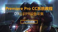邢帅教育Premiere教程_09认识PR设备采集_premierecs6教程