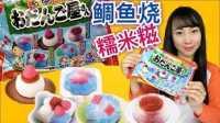 DIY食玩之日式大福糯米糍 新魔力玩具学校