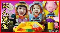小猪佩奇冰雪奇缘姐妹玩奶油打脸砸派机双人游戏玩具