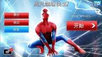 【肉搏快乐】超凡蜘蛛侠2 02阻止怪咖女
