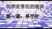01【电脑绣花打版视频教程】山诺,初学者常犯错误——单平针