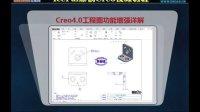 Creo4工程图功能增强详解-公差和几何公差