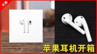 「果粉堂」苹果AirPods正式版开箱 评测 稳定性增强!