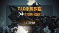 邢帅教育C4D教程_04材质编辑器_C4D实景合成C4D渲染