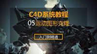 邢帅教育C4D教程_05运动图形克隆_C4D基础教程C4D渲染教程