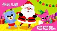 圣诞铃声 | 圣诞儿歌2 | 碰碰狐!儿童儿歌