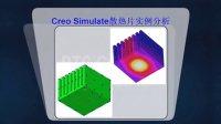 Creo Simulate自学入门视频教程第十二课:散热片实例分析