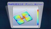 Plastic Advisor模流分析视频教程(ProE5.0版本应用实例详解)