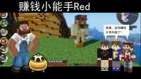 ※我的世界※Red的精灵宝可梦第二季 EP15 商业奇才Red