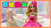 芭比娃娃美乐秋公主洗澡换礼服的小游戏