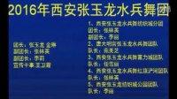 2016年第二届西安张玉龙水兵舞蹈团年会总结篇20161220