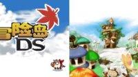 【蓝月解说】冒险岛DS【NDS游戏分享】【网游经典 掌机版手感还不错哦】