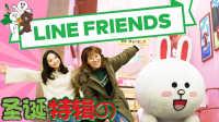 圣诞特辑-超萌的line friends咖啡店!| 小伶玩具