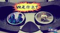 《王炸VR》1:人人都在说的VR究竟是什么?