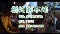 相约的车站【紫色玉花VS湫楓-MTV】