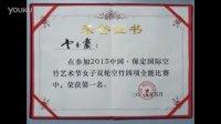 2015保定空竹节四项全能第一名曹玉兰(流星赶月)精彩瞬间