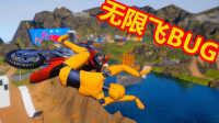 【XY小源】模拟实验假人 第1期 无限飞跳BUG刺激 满地图玩