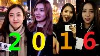 【未被推荐】怪话:全程高能!2016什么最火?