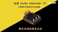 【酷乐派】Castle Sidewinder V3/凤凰V3电调对中位教程