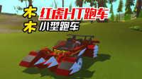 木木《废品机械师》小型超级跑车红虎