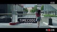 《时间代码》| 2016戛纳金棕榈获奖短片