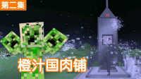 小橙子姐姐我的世界《太空移民记》2: 月球上面人肉铺  多mod生存模拟城市大都市 模拟城市 橙汁国 星系mod MC搞笑实况解说 minecraft