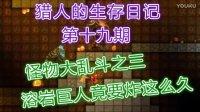 【晓唐】猎人的生存日记重制版19 怪物大乱斗之三 熔岩巨人的混乱之争