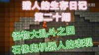 【晓唐】猎人的生存日记重制版20 怪物大乱斗之四 石像鬼与机器人的一幕