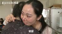 我住在这里的理由49:想孩子的中国妈妈 回国前却不舍