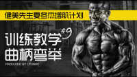 【增肌计划】曲柄托臂弯举训练教学 #9 夏冬杰增肌计划手雷Grenade战队
