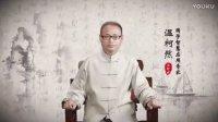 国学温柯然老师视频(王阳明心学智慧传播者)