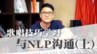 VBS声音平衡教学系统 -「歌唱技巧学习与NLP沟通(上)」(Leo老师歌唱教学)