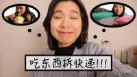 [胡六六]VLOG*吃关东煮烤冷面拆快递一天又过去!!!