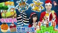 圣诞节梦想三国赵云马超公仔之夺宝猴兵游戏  新魔力玩具学校
