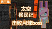 小橙子姐姐我的世界《太空移民记》3: 击败月球boss进化大骷髅模拟城市大都市模城市橙汁国星系mod