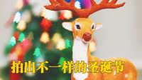 拍出不一样的圣诞节【教你怎么玩】