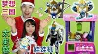 圣诞节梦想三国太史慈之搞笑抓娃娃对决 新魔力玩具学校