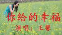 网络歌曲【你给的幸福】王馨