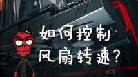教程-如何控制显卡GPU风扇转速