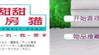 【蓝月解说】甜甜私房猫(起司猫)【NDS游戏分享】【史上最呆萌喵】